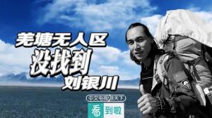 美梦与噩梦:中国最大无人区