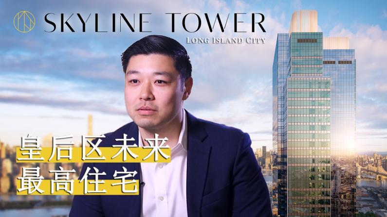 纽约皇后区未来最高住宅: Skyline Tower