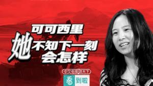 北京白领女孩,进入第4个无人区