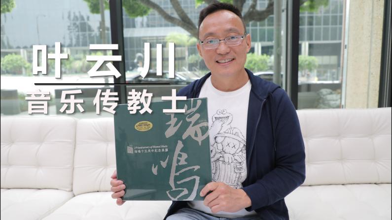 """【洛城会客室】叶云川:我推广过一个""""肉包子""""计划!"""
