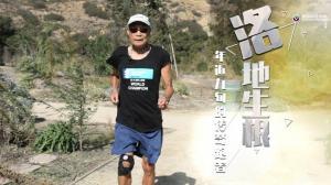 【洛地生根】86岁高龄、300多块奖牌的传奇跑者