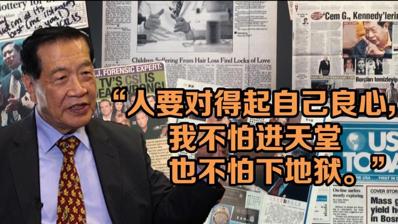 """""""我对得起自己良心""""李昌钰回应30年前鉴定质疑"""