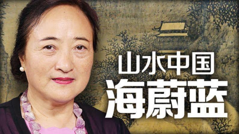 [纽约会客室]海蔚蓝:中国山水艺术