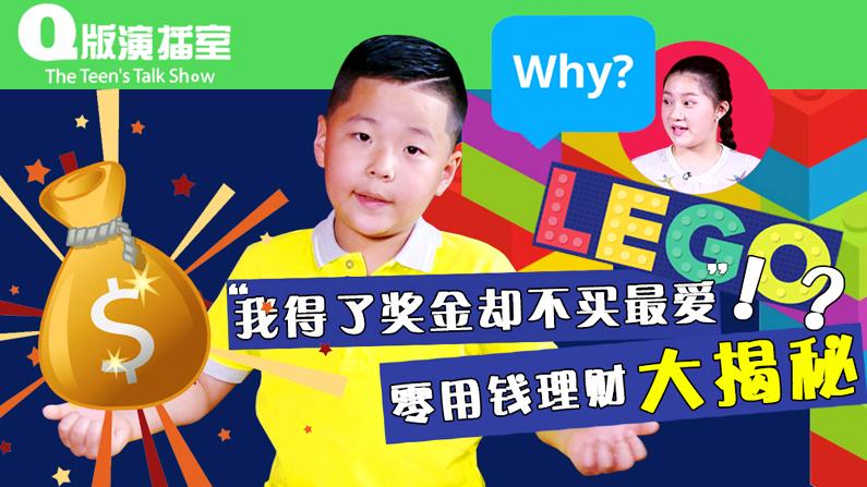 """""""我得了奖金却不买最爱的LEGO""""?! 零用钱理财大揭秘"""