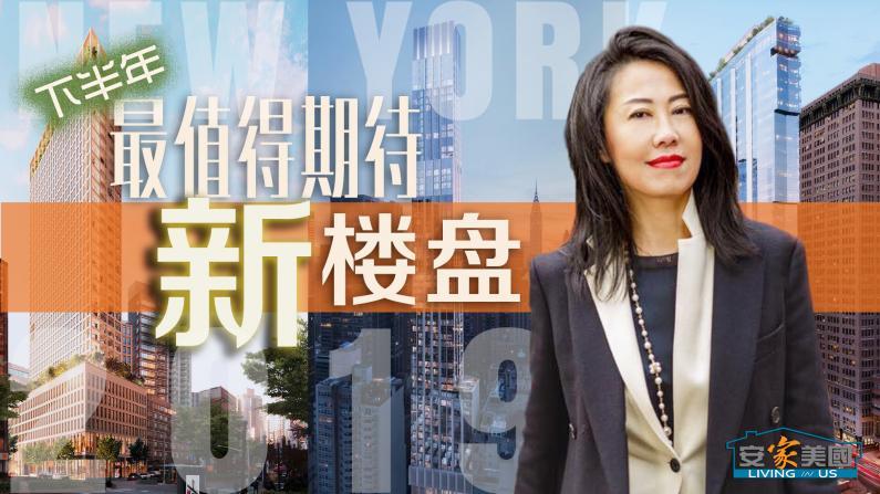 古典遇见现代:2019下半年曼哈顿新楼盘群星璀璨