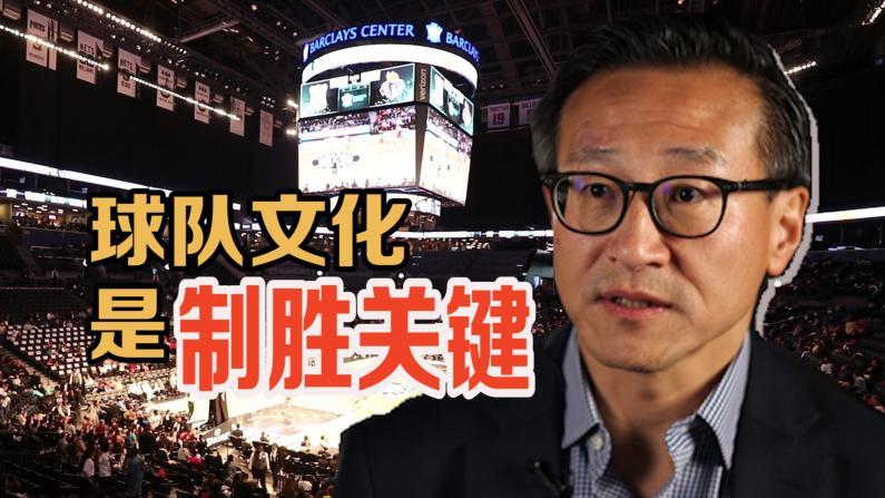 蔡崇信:球队文化就像企业文化 将带篮网队走向成功