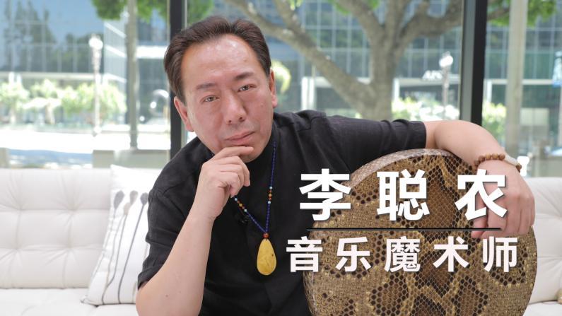 """【洛城会客室】李聪农:魔术手""""打""""出来的神奇世界"""