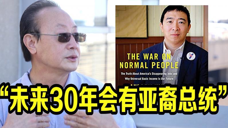 社会学教授预测:未来30年美国会诞生亚裔总统