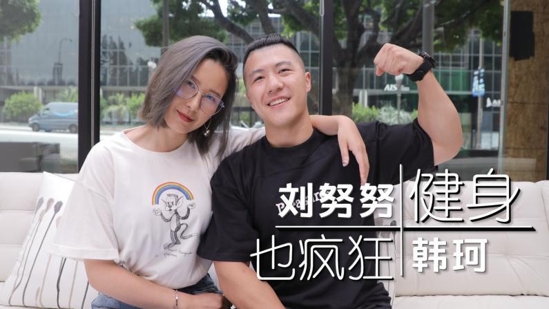 【洛城会客室】刘努努/韩珂:健身红人的日常