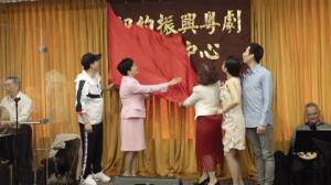 文化瑰宝盼新生 纽约振兴粤剧研艺中心成立