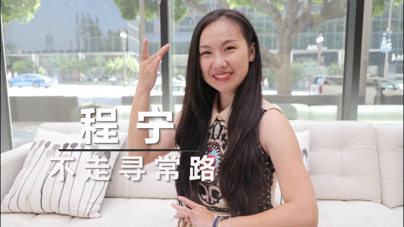 【洛城会客室】程宁:不走寻常路 用变脸传播国粹
