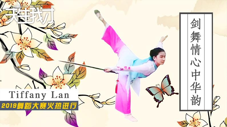 Tiffany Lan:剑舞情心中华韵