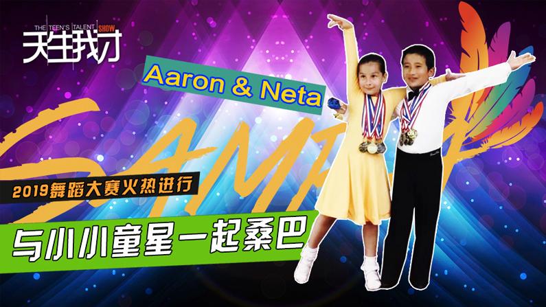 Aaron & Neta:与小小童星一起桑巴