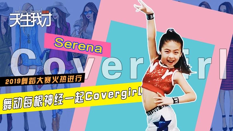 Serena:舞动每根神经一起Covergirl!
