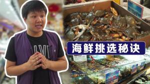 超市达人教你海鲜的挑选秘诀!