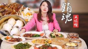 让台山人最销魂的五味鸭就在这家粤菜餐厅!