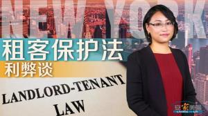 纽约新租客法案最强解析:听专业律师为你条条拆解