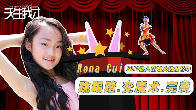 Rena Cui:跳踢踏.变魔术.完美!