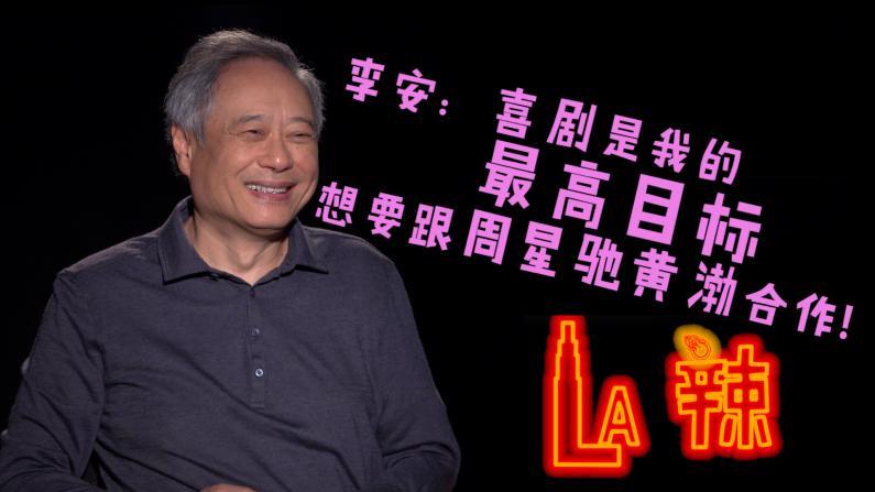 李安想拍喜剧?! 喊话黄渤周星驰【LA辣】