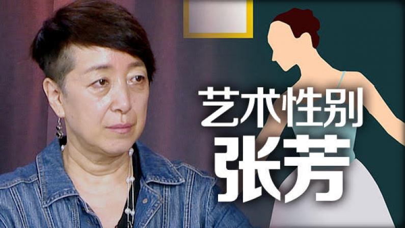 [纽约会客室]张芳:中国当代艺术与女性