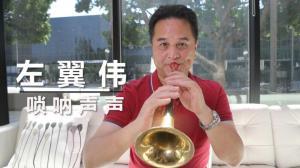 """【洛城会客室】左翼伟:""""土""""味唢呐的""""洋""""气演奏"""