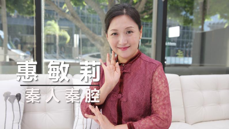 【洛城会客室】惠敏莉:百年易俗社传承千年大秦腔
