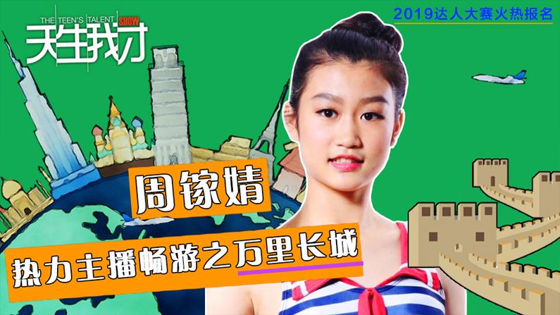 周镓婧:热力主播畅游之万里长城