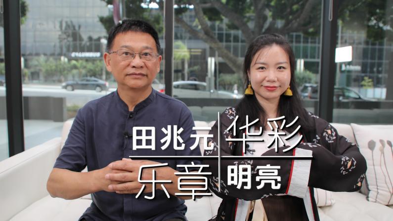 【洛城会客室】田兆元/明亮:中国民俗融入美国生活