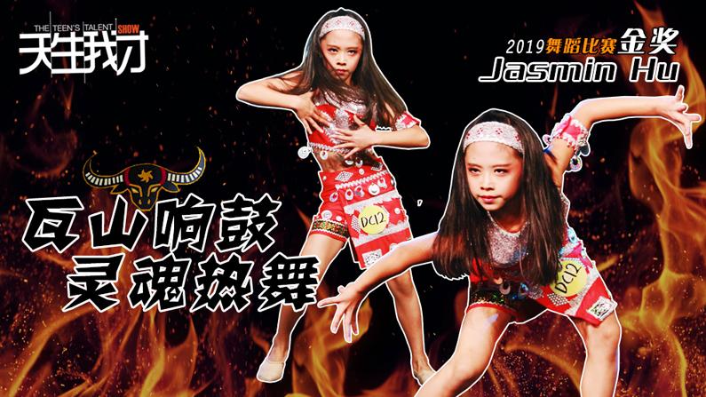 Jasmin Hu:瓦山响鼓灵魂热舞