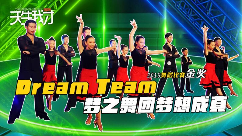 Dream Team梦之舞团梦想成真