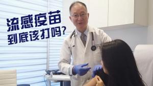 那些关于流感疫苗你不知道的事!
