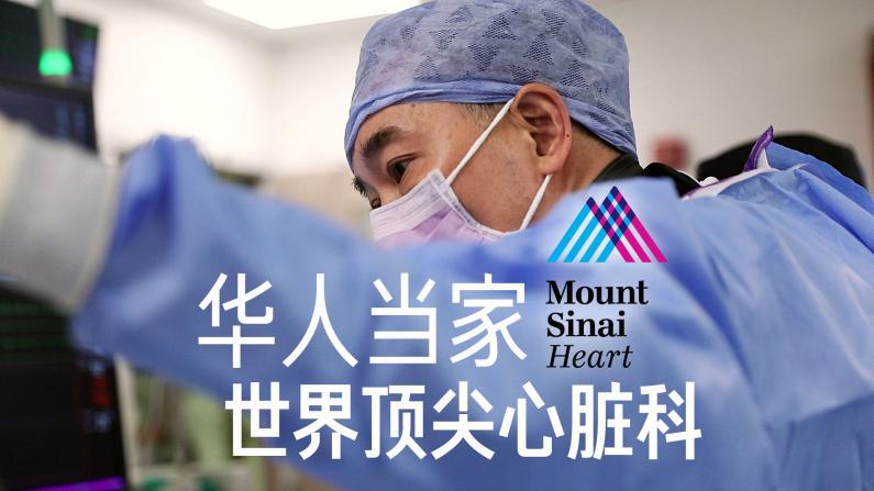 世界顶尖医院心脏科主任 竟是这位华人!