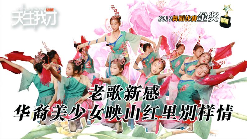 老歌新感,华裔美少女映山红里别样情