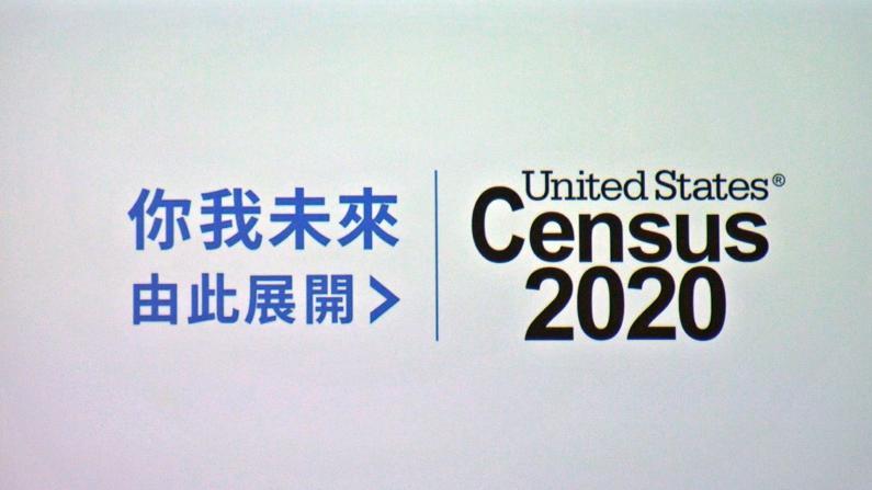 纽约筹备2020人口普查 五重保障减少统计遗漏
