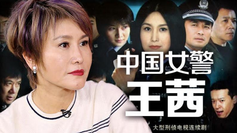 [纽约会客室]王茜:经典中国女警形象