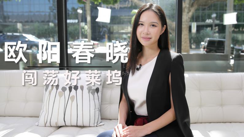 【洛城会客室】欧阳春晓:女演员好莱坞打拼史