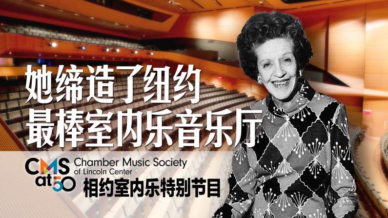 建于地铁之上却完全隔音 她缔造纽约最棒音乐厅!