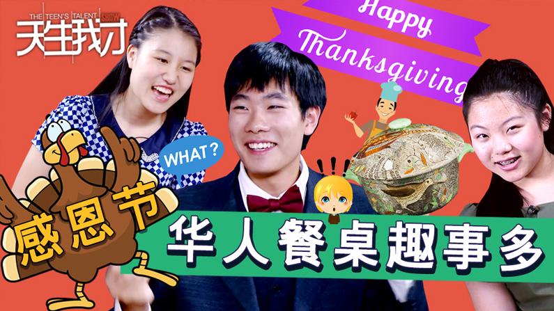感恩节华人餐桌趣事多
