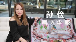 【洛城会客室】孙俭:一幅名画 一身华服