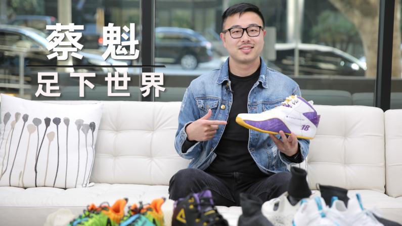 【洛城会客室】蔡魁:3D打印定制 引领球鞋新潮流