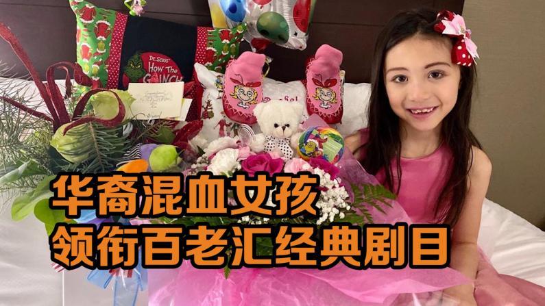 华裔女孩领衔百老汇经典圣诞剧 混血家庭培养有道