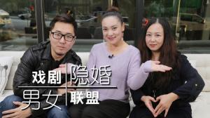 【洛城会客室】中美华人戏剧联盟:隐婚大战 即将登场!