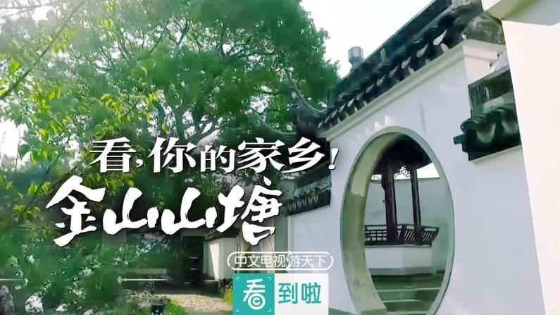 家乡新模样:上海又一个馥郁后花园