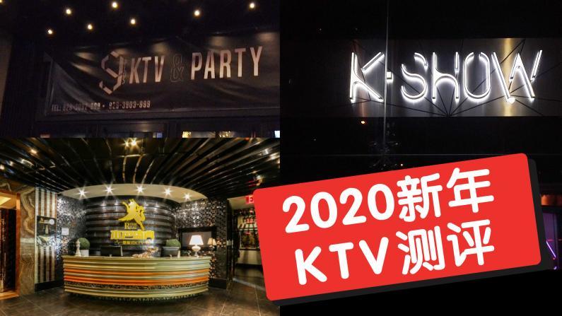 新年唱K不用愁!法拉盛最热门KTV测评!