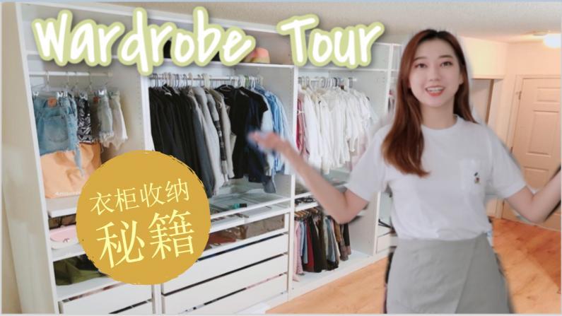【Lindsay懂生活】新年新气象!家居网红教你衣柜收纳法