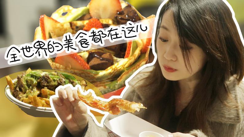 今冬最火嘉年华 在童话世界里品尝世界美食