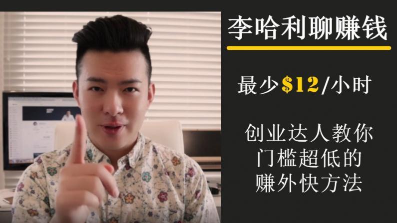 【李哈利聊赚钱】搜搜谷歌 1小时就赚$12元!
