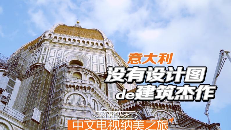 意大利,没有设计图的建筑杰作