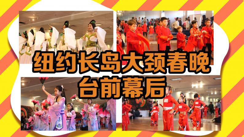 纽约优质学区华人春晚的台前幕后之长岛大颈
