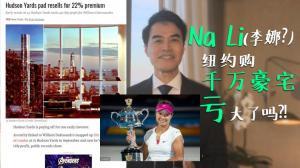 【陈东说房市】Na Li(李娜?)纽约购千万豪宅亏大了吗?!